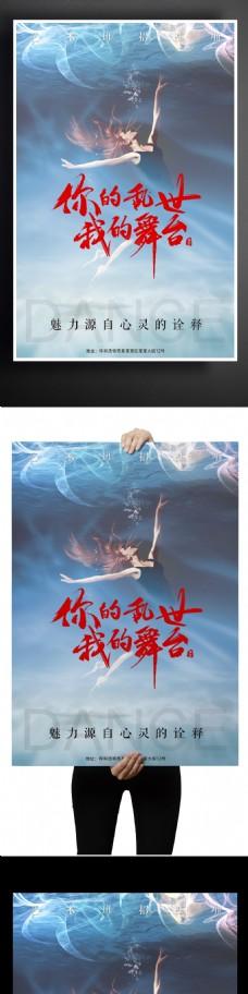 舞出精彩世界舞蹈海报下载
