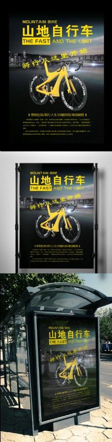 2017山地自行车车海报