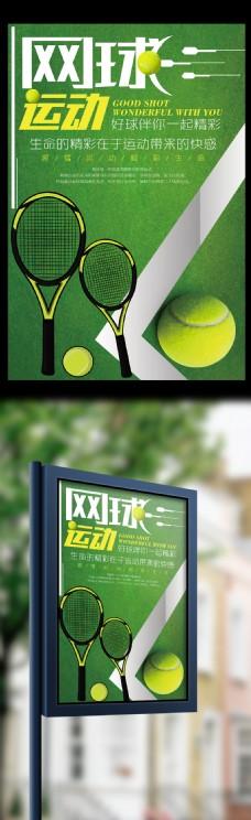 网球运动赛事体育项目宣传海报