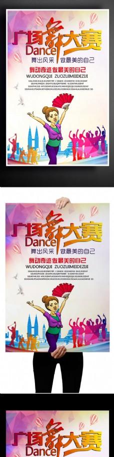 广场舞比赛海报设计