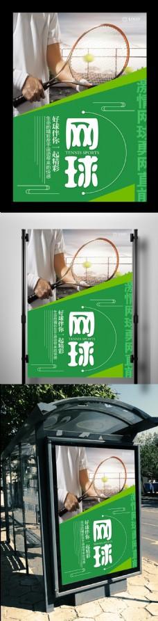 简约大气网球运动宣传海报设计下载