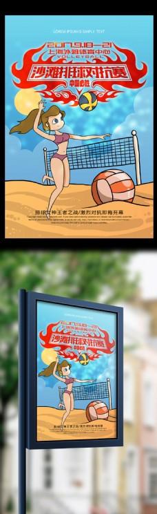 清新简约沙滩排球对抗赛比赛宣传海报