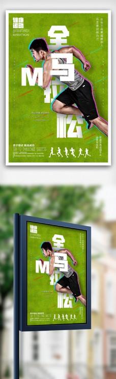 2017简洁攀岩创意设计海报设计模版
