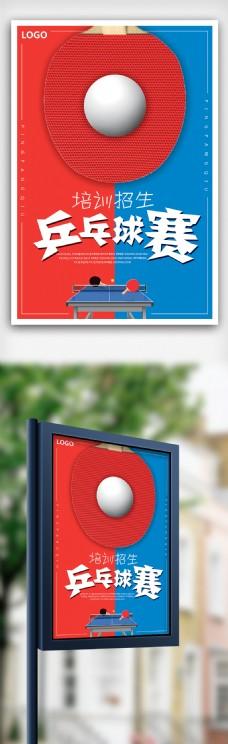 大气创意乒乓球培训促销海报