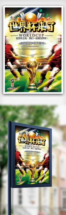 2018世界杯足球赛世界杯之夜体育海报