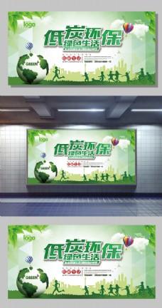 2017低碳环保绿色生活展板设计模版