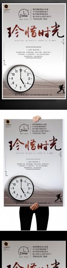 2017简约珍爱生命珍惜时光海报