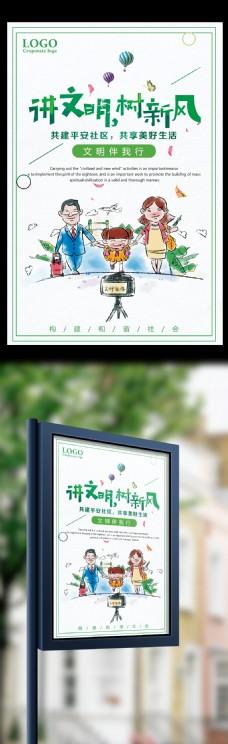讲文明树新风共享美好生活宣传海报