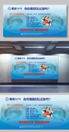 蓝色公益海报美容养生宣传展板模板