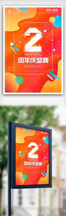 炫彩创意周年庆海报设计