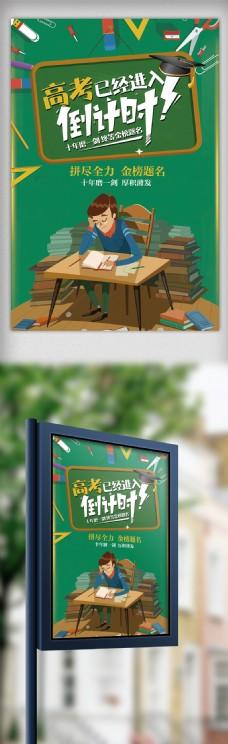 绿色创意卡通高考倒计时海报