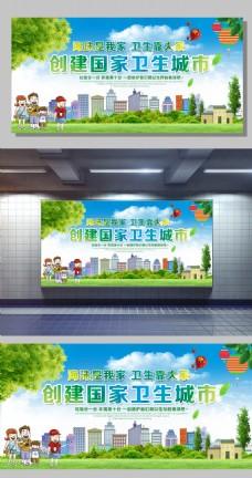 创建全国卫生城市公益海报宣传展板