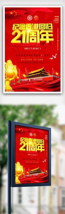 红色纪念香港回归21周年公益海报