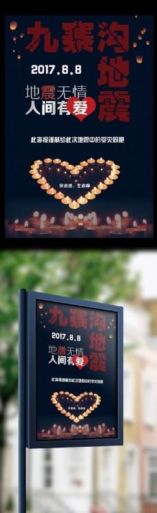 九寨沟地震公益海报