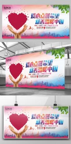创意公益爱心传递海报展板