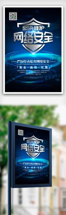 互联网网络安全宣传海报设计模版.psd