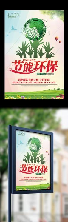 节能环保公益海报设计模版