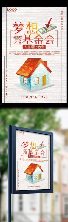 梦想基金会公益海报