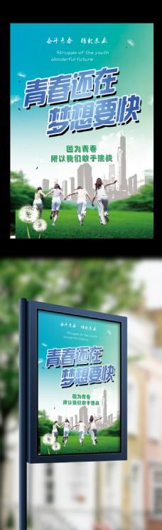 2017青春梦想海报设计