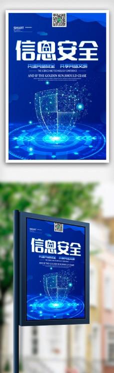 蓝色信息安全科技类海报设计模版.psd