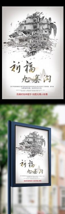 祈福九寨沟地震公益海报