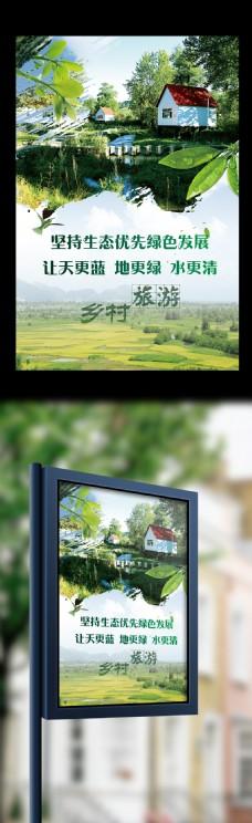 2017发展绿色乡村海报