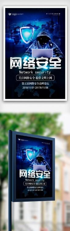 简约大气创意互联网网络安全宣传周海报设计模版.psd