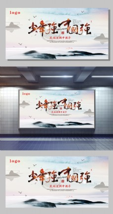 少年强则中国强展板设计模版