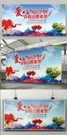 爱心慈善公益海报展板设计