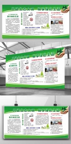 2017年绿色创意环保宣传知识