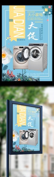 2017年最新促销电器超市卖场海报设计