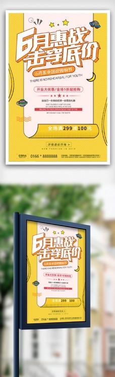 创意六月惠战年中大促购物节夏季促销海报