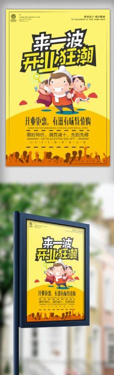 创意卡通开业狂潮宣传促销海报