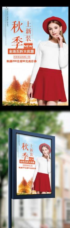 秋上新装新品促销海报模板