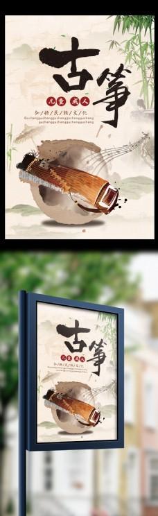 中国风古筝文化海报设计