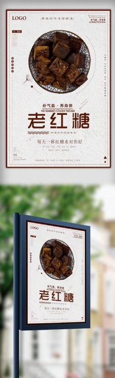中国风老红糖促销海报设计