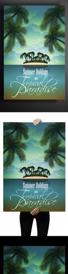 时尚盛夏海边沙滩派对创意海报