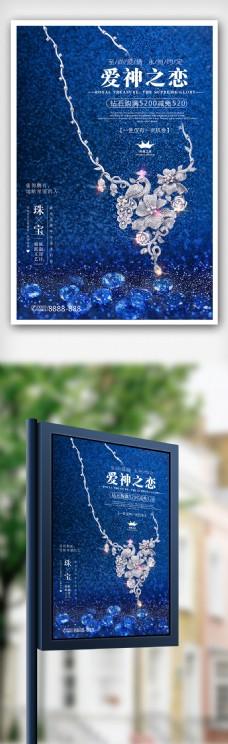 蓝色大气珠宝宣传海报