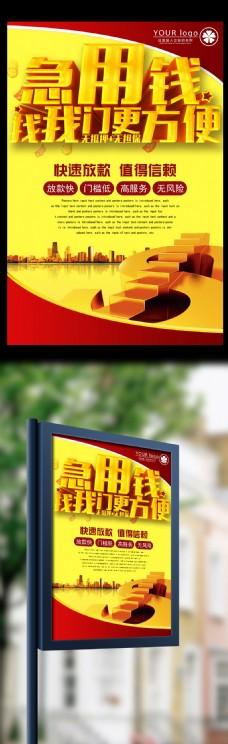 急用钱找我们贷款宣传海报模板