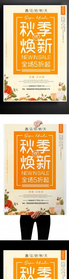 2017黄色扁平秋季商铺新品上市宣传海报