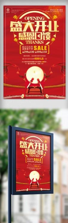 创意设计盛大开业宣传促销海报