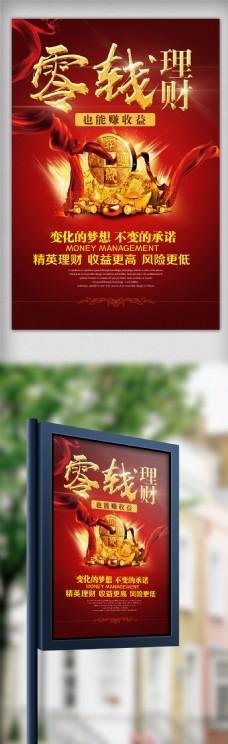 红色大气零钱理财金融海报