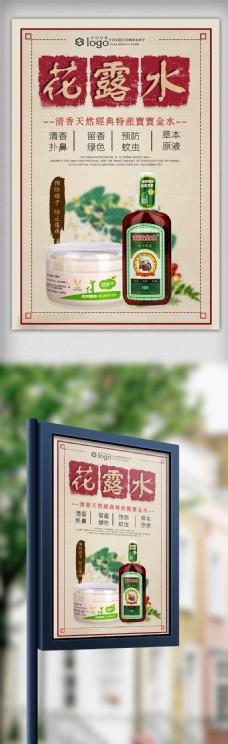 中国风花露水蓝色清凉海报