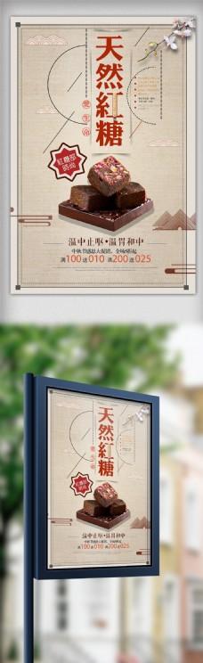 简约时尚中国风红糖海报