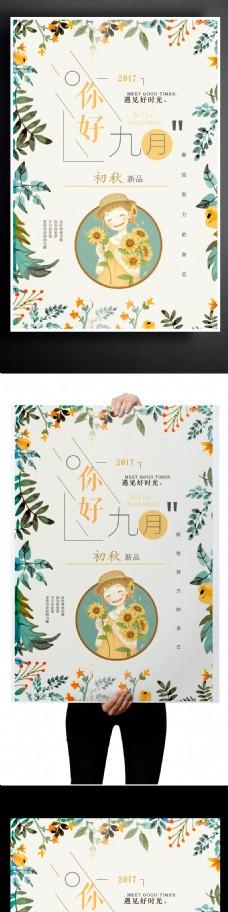 2017白色极简秋日上新文艺宣传海报模版