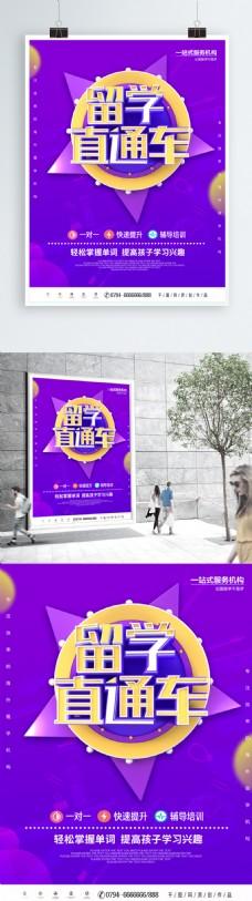 紫色C4D留学直通车海报