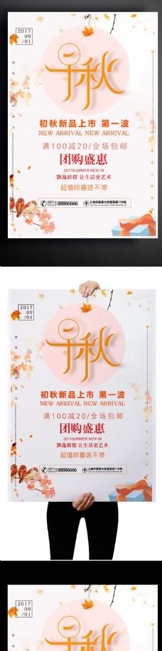 2017白色简约秋季商铺新品上市酬宾宣传海报