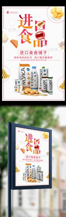 进口零食甜品海报设计