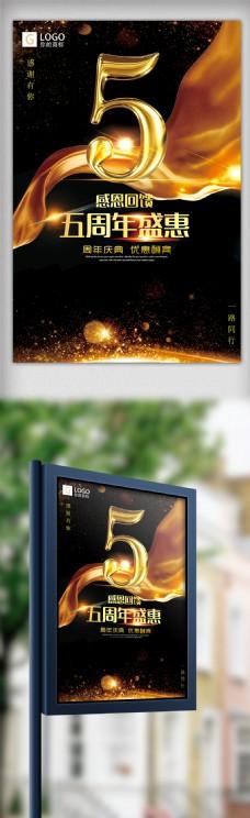 黑金炫彩品牌盛典开业周年庆海报设计
