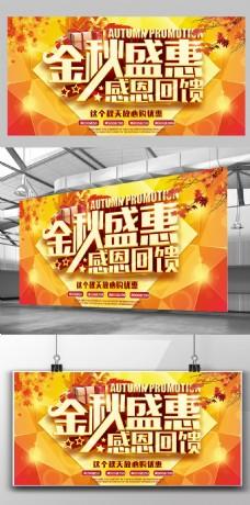 金秋盛惠POP打折促销宣传活动海报模板